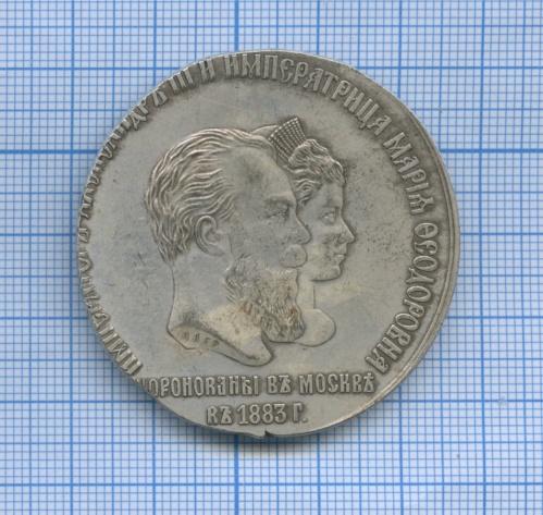 Медаль настольная «Император Александр III иИмператрица Мария Федоровна, коронованы вМоскве в 1883 г.» (копия)