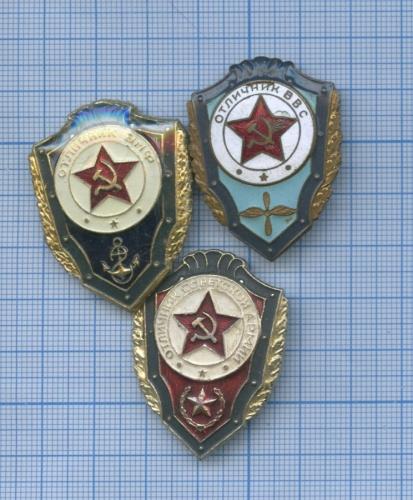 Набор нагрудных знаков «Отличник ВМФ», «Отличник ВВС», «Отличник Советской Армии» (СССР)
