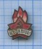 Знак «Всегда готов!» (СССР)