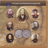 Альбом-планшет для монеты 5 рублей «Русское географическое общество» (Россия)