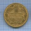Медаль настольная «110 лет Новосибирску» 2003 года (Россия)