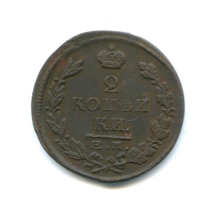 2 копейки 1825 года ЕМ ПГ (Российская Империя)