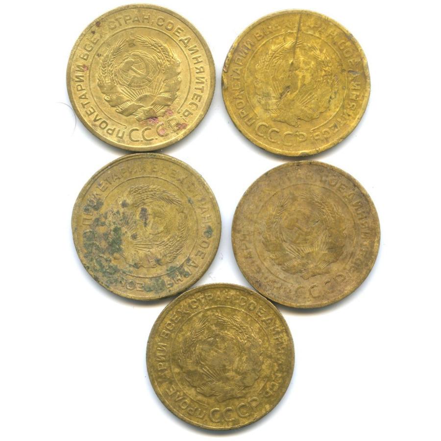 Набор монет 5 копеек 1930 года (СССР)