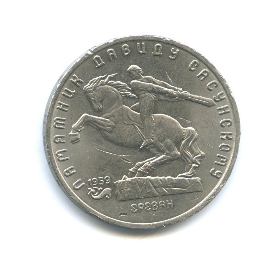 5 рублей — Памятник Давиду Сасунскому, г. Ереван 1991 года (СССР)