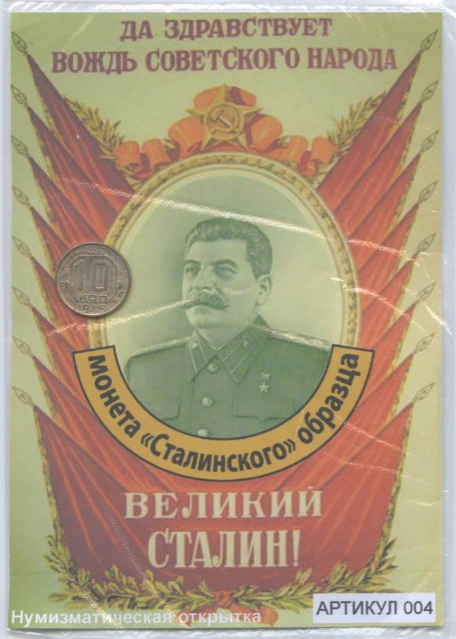 10 копеек (наклее, воткрытке) 1948 года (СССР)