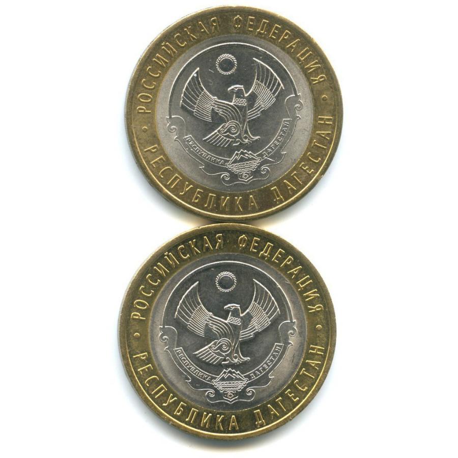 Набор монет 10 рублей — Российская Федерация - Республика Дагестан 2013 года (Россия)