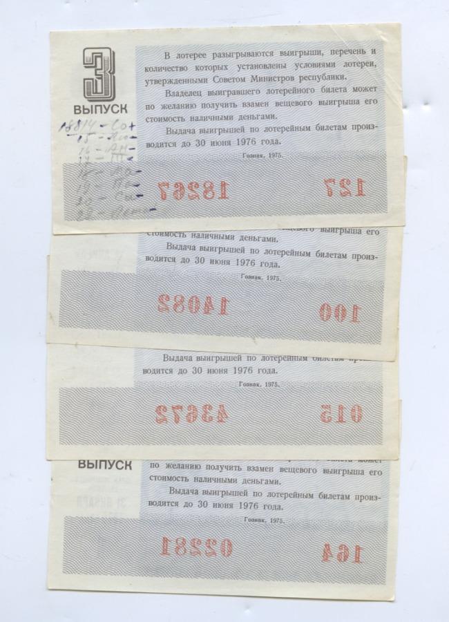 Набор лотерейных билетов 1975 года (СССР)