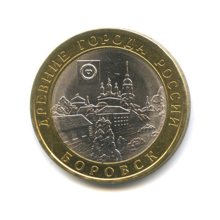 10 рублей — Древние города России - Боровск 2005 года (Россия)