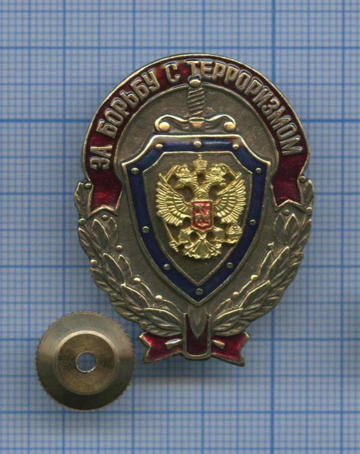 Знак «Заборьбу стерроризмом» (Россия)