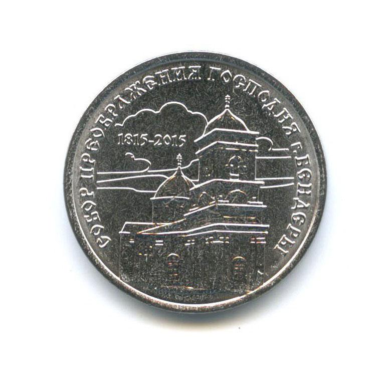 1 рубль - Собор Преображения Господня, г. Бендеры (Приднестровье) 2015 года