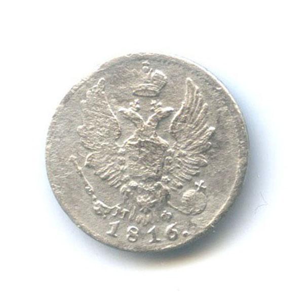 5 копеек 1816 года СПБ МФ (Российская Империя)