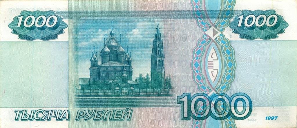 1000 рублей (без модификации) 1997 года (Россия)
