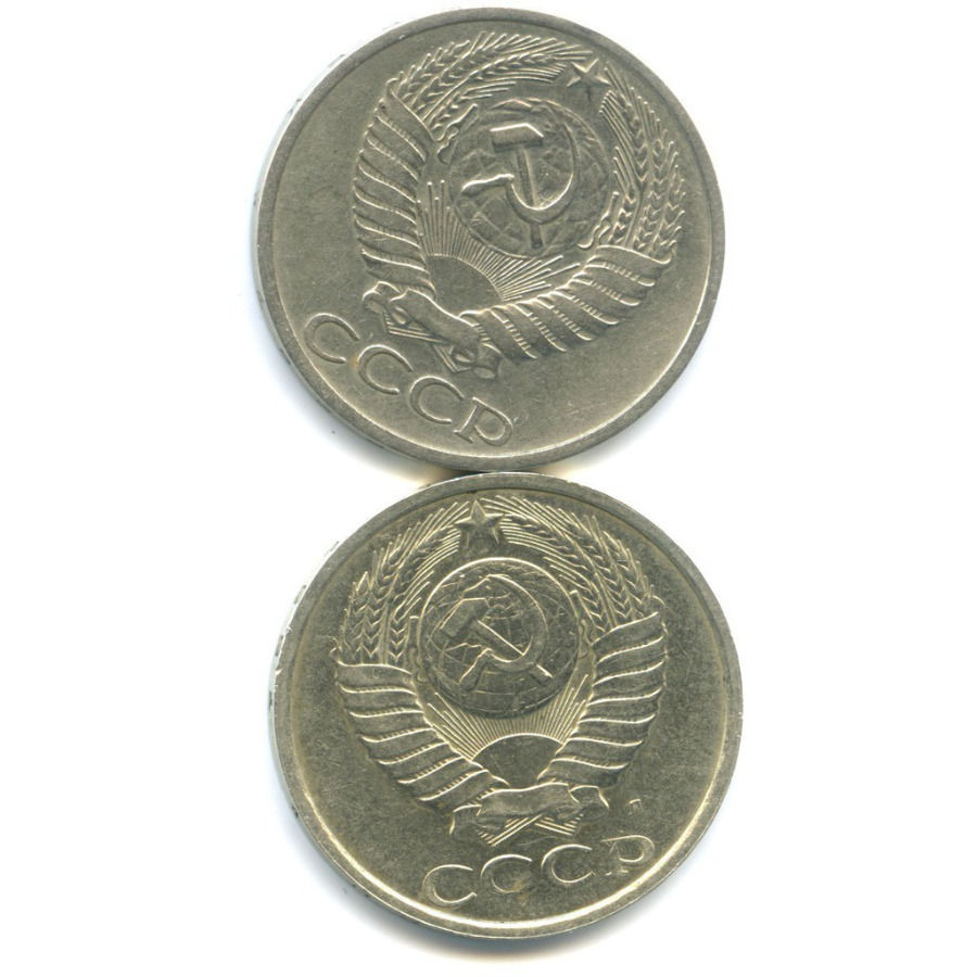 Набор монет 50 копеек 1969, 1991 (СССР)