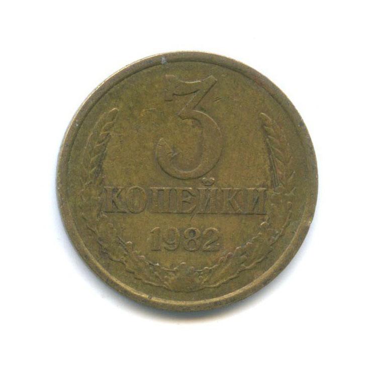 3 копейки (лицевая сторона шт. 20 копеек) 1982 года (СССР)