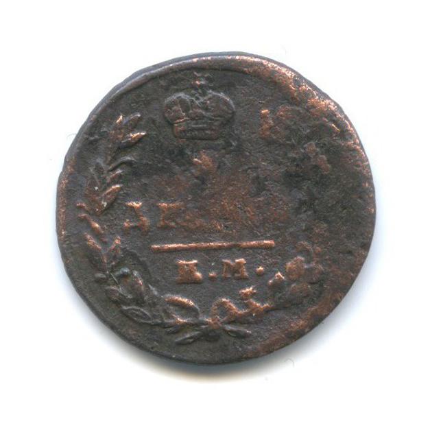 Деньга (1/2 копейки) 1819(?) ЕМ НМ (Российская Империя)