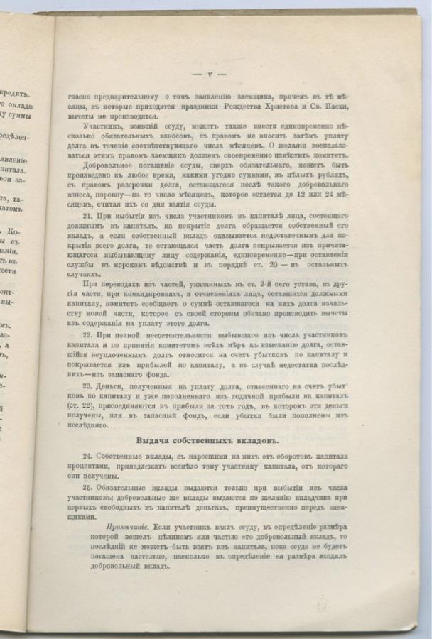 Журнал «Морской врач», Санкт-Петербург, Типография морского Министерства (117 стр.) 1911 года (Российская Империя)