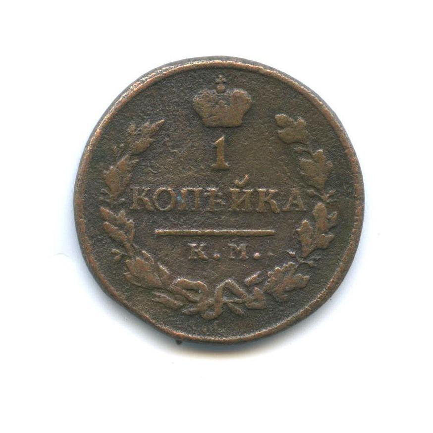 1 копейка 1818 года КМ АД (Российская Империя)