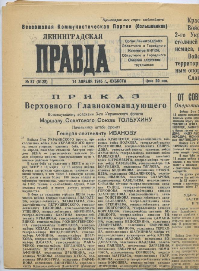 Газета «Правда», выпуск №87 (4 стр.) 1945 года (СССР)