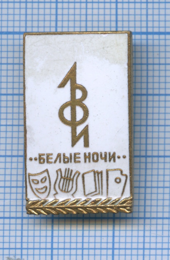 Значок «Белые ночи» ЛМД (СССР)