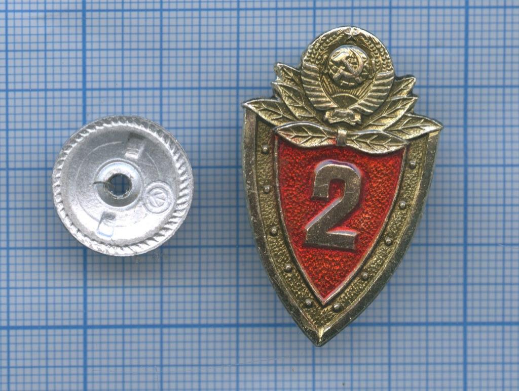 Знак «Классность МВД», 2-й класс (СССР)