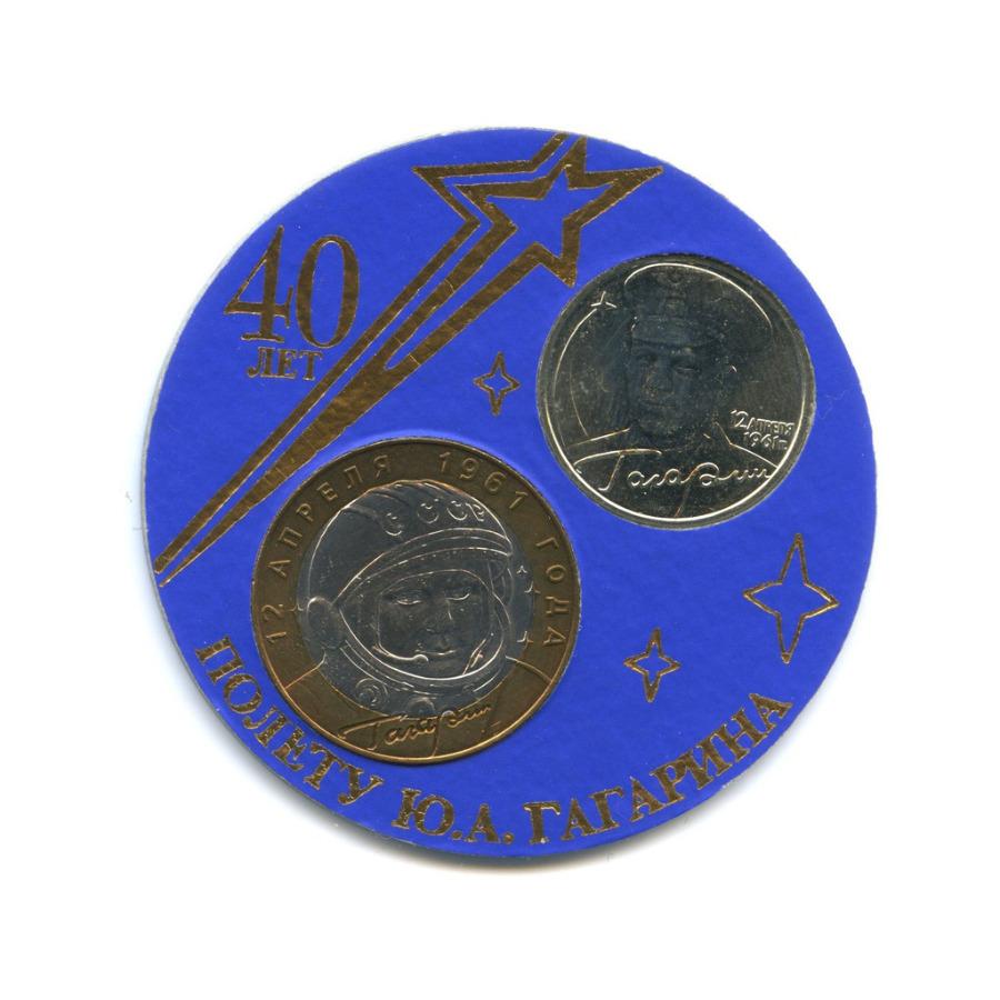 Набор монет 1 рубль, 10 рублей - 40 лет космического полета Ю. А. Гагарина 2001 года СПМД, ММД (Россия)