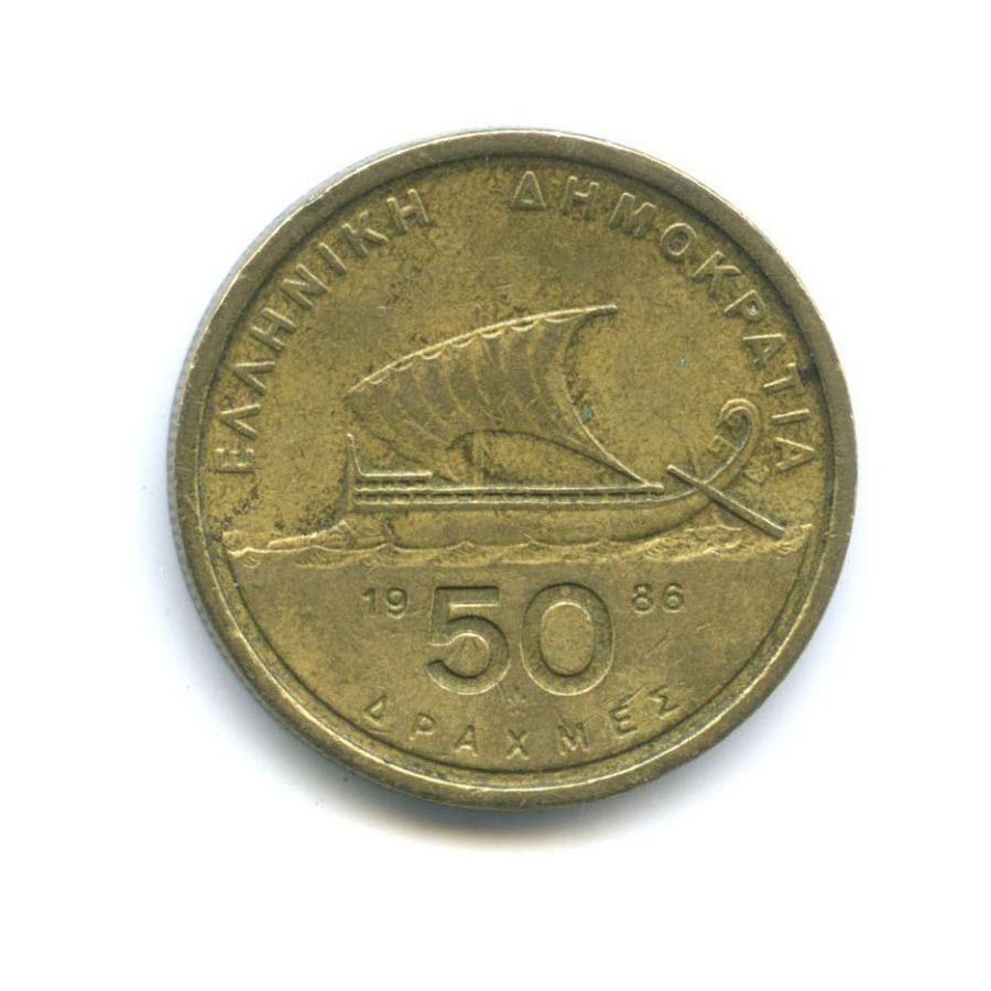 50 драхм 1986 года (Греция)