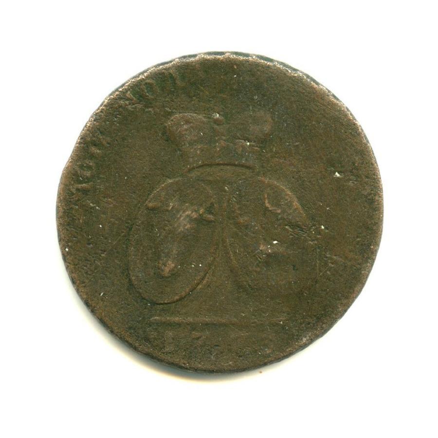 3 копейки (2 пара), для Молдавии иВалахии 1783 года (Российская Империя)