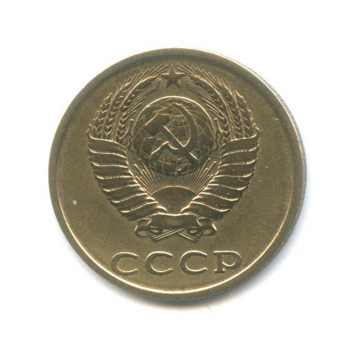 3 копейки (л/с шт. 20 копеек) 1980 года (СССР)