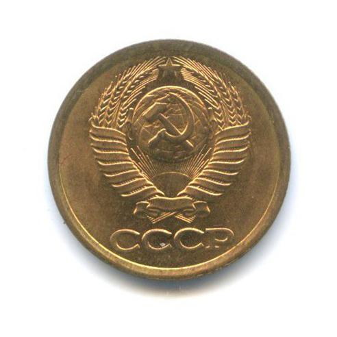 1 копейка 1988 года (СССР)