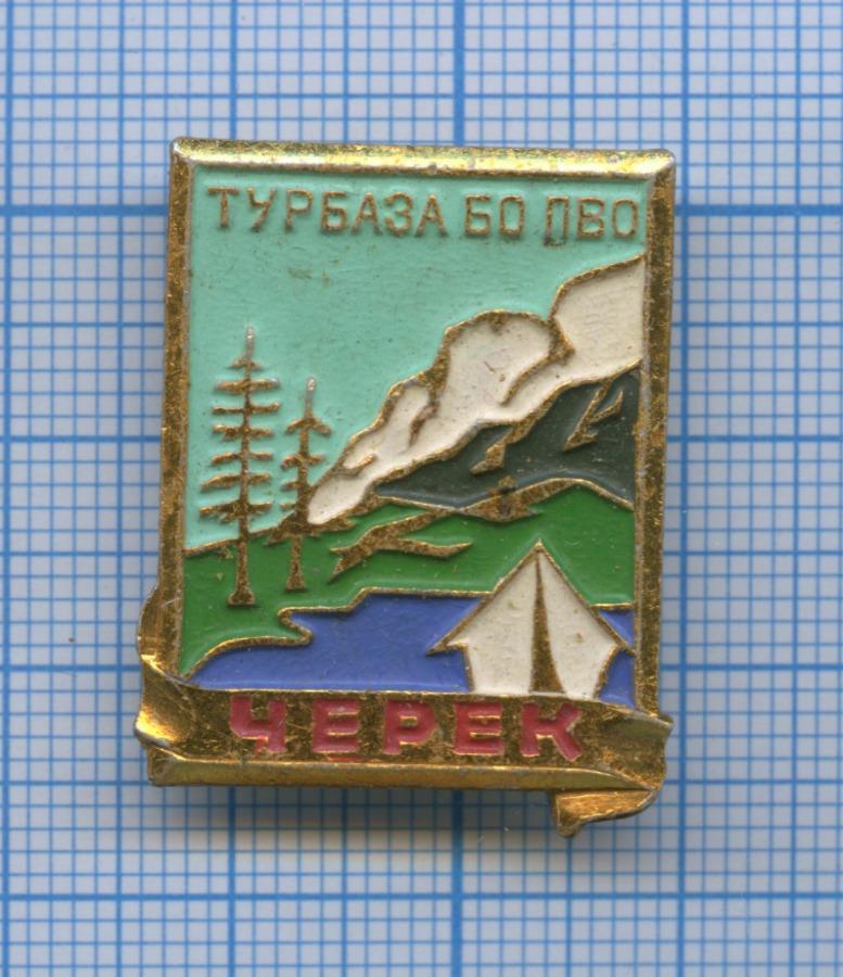 Знак «Турбаза БОПВО «Черек» (редкий) (СССР)