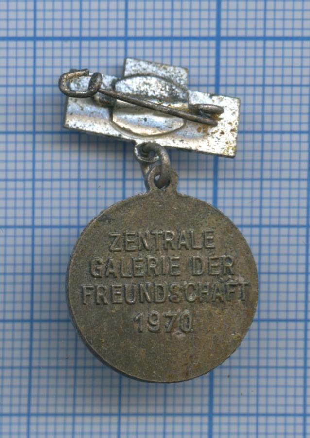 Знак «Zentrale Galerie Der Freundschaft 1970» 1970 года (Германия (ГДР))