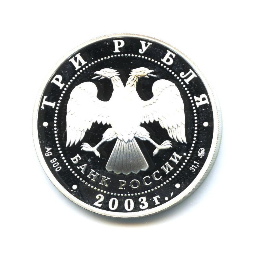 3 рубля - Год козы 2003 года ММД (Россия)