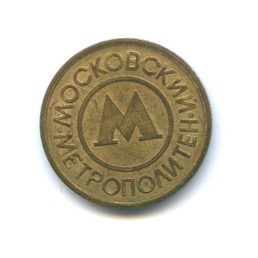 Жетон «Московский метрополитен» 1992 года (Россия)