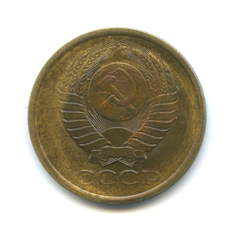 5 копеек 1989 года (СССР)