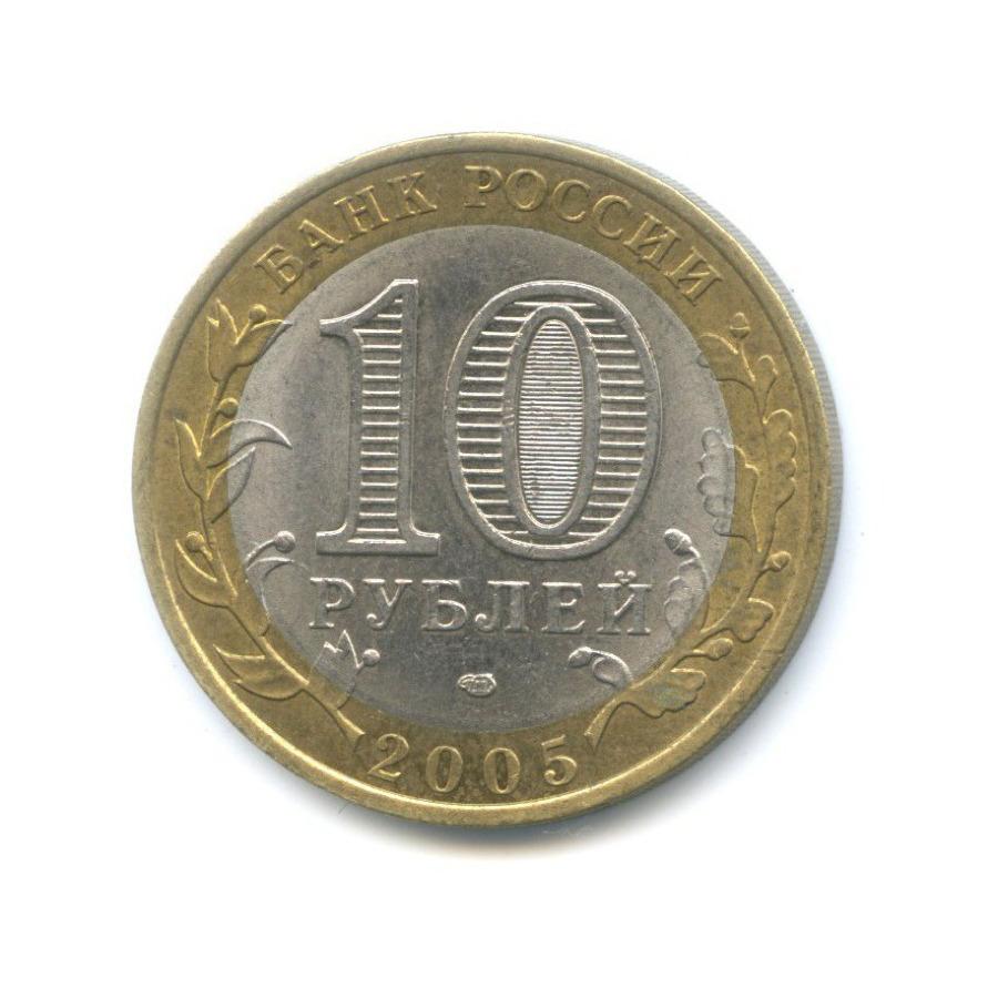 10 рублей — Российская Федерация - Ленинградская область 2005 года (Россия)