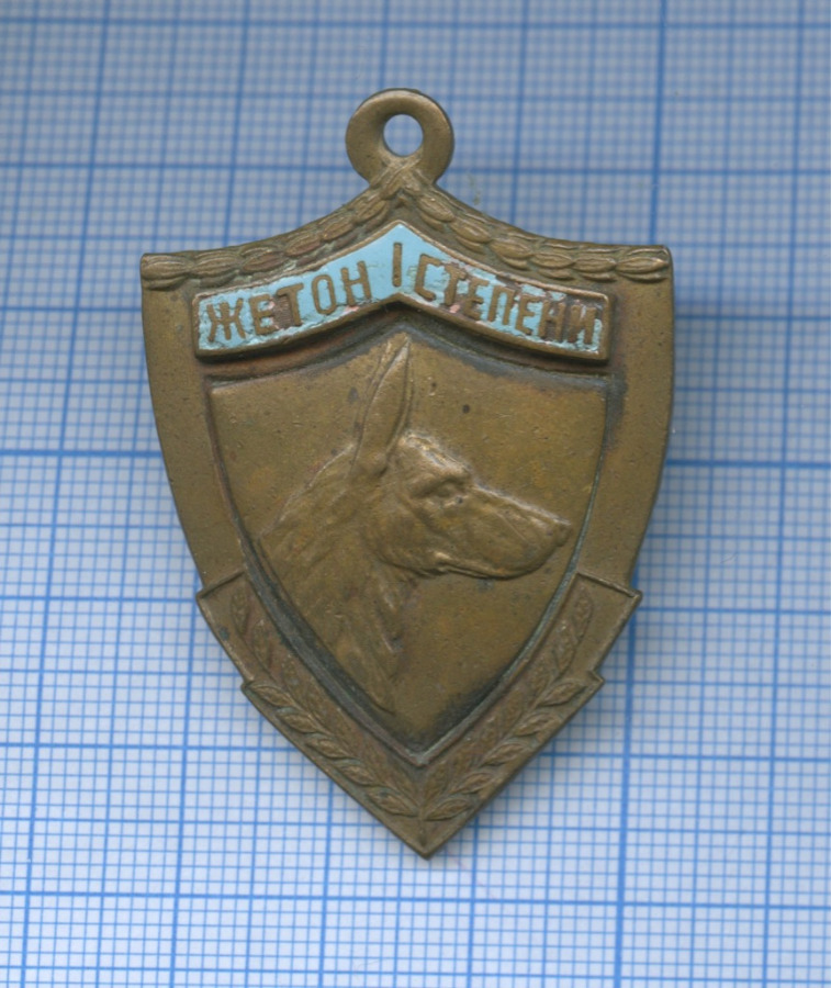 Знак «Служебная собака», Iстепень (СССР)