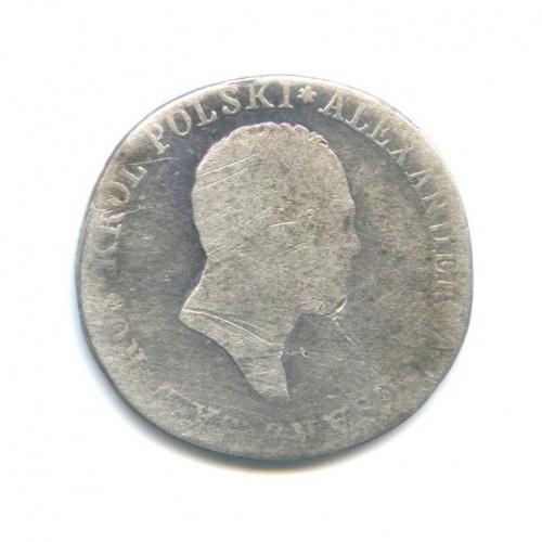 1 злотый, Россия для Польши 1818 года (Российская Империя)