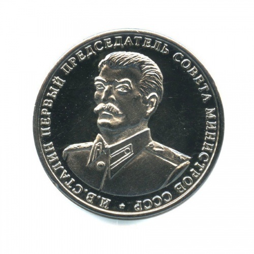 Жетон «И.В. Сталин»