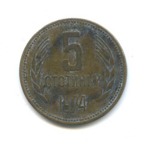 5 стотинок 1974 года (Болгария)