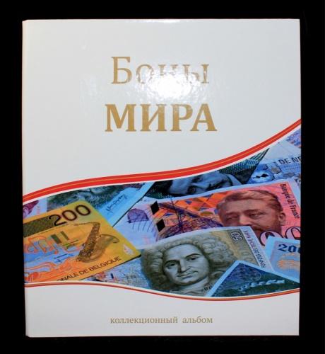 Альбом для банкнот «Боны мира»