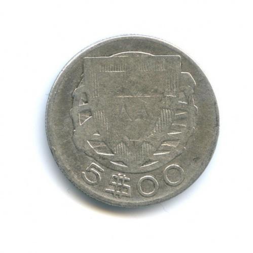 5 эскудо 1933 года (Португалия)