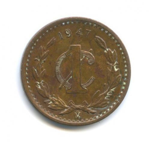 1 сентаво 1947 года (Мексика)