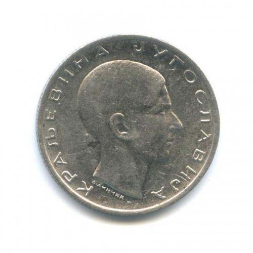 10 динаров 1938 года (Югославия)