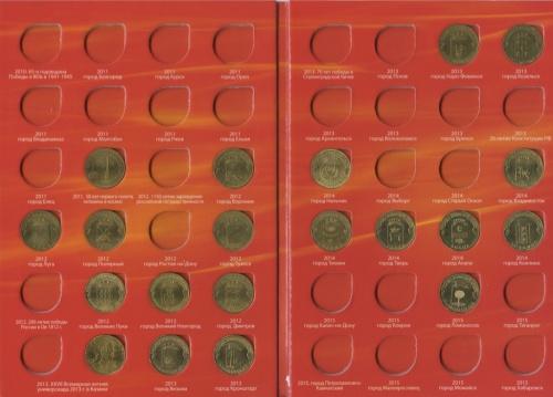 Набор монет 10 рублей — Города воинской славы (вальбоме) 2011-2015 (Россия)
