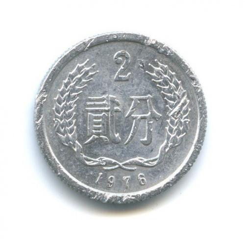 2 фэня 1976 года (Китай)