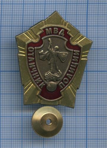Знак «Отличник полиции» (Россия)