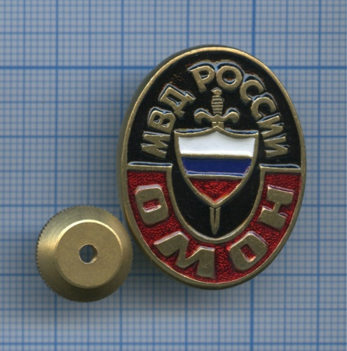 Знак «МВД России - ОМОН» (Россия)