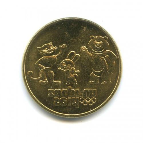 25 рублей — XXII зимние Олимпийские Игры иXIзимние Паралимпийские Игры, Сочи 2014 - Талисманы, позолота 2012 года (Россия)