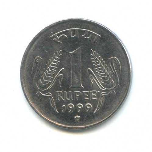 1 рупия 1999 года * (Индия)