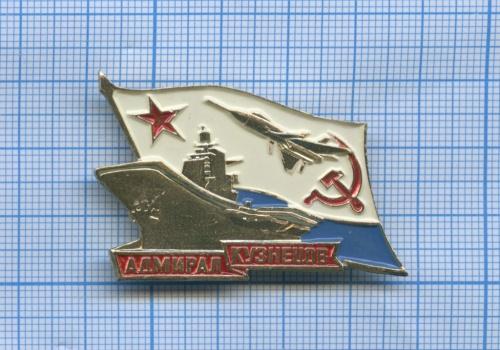 Значок «Адмирал Кузнецов» (СССР)